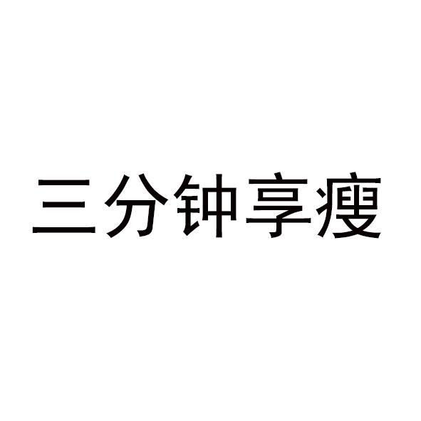 转让亚博娱乐yabo11-三分钟享瘦