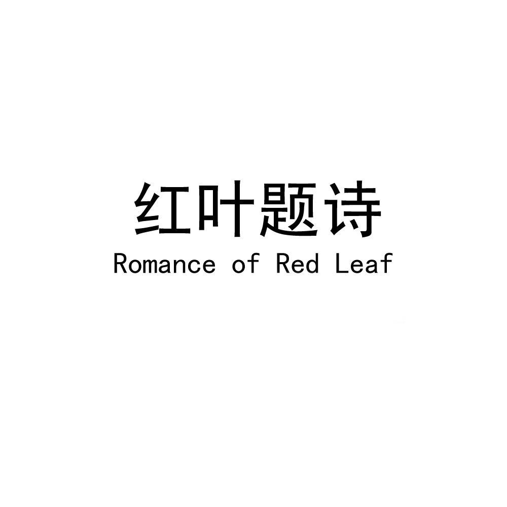 转让商标-红叶题诗  ROMANCE OF RED LEAF