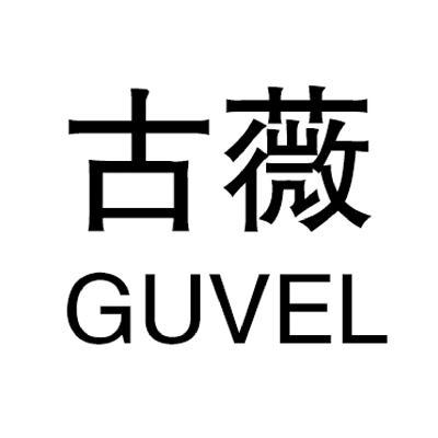 古薇 GUVEL