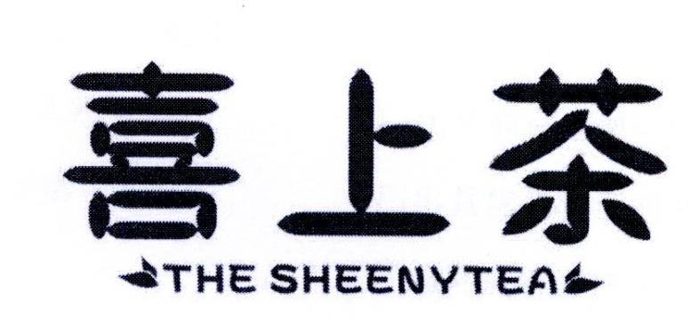 喜上茶 THE SHEENYTEA