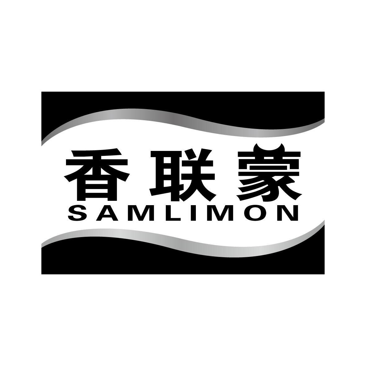 转让商标-香联蒙 SAMLIMON