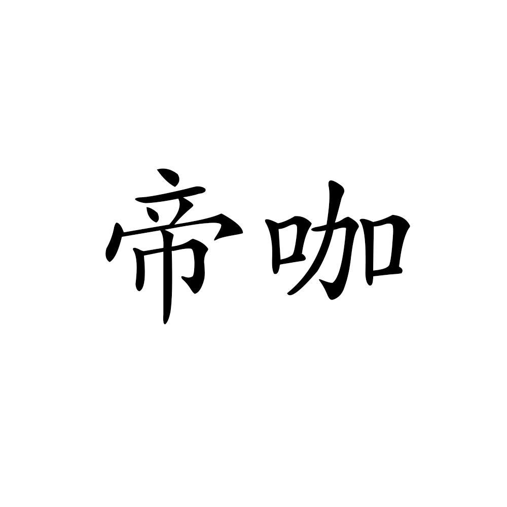 [29类]帝咖