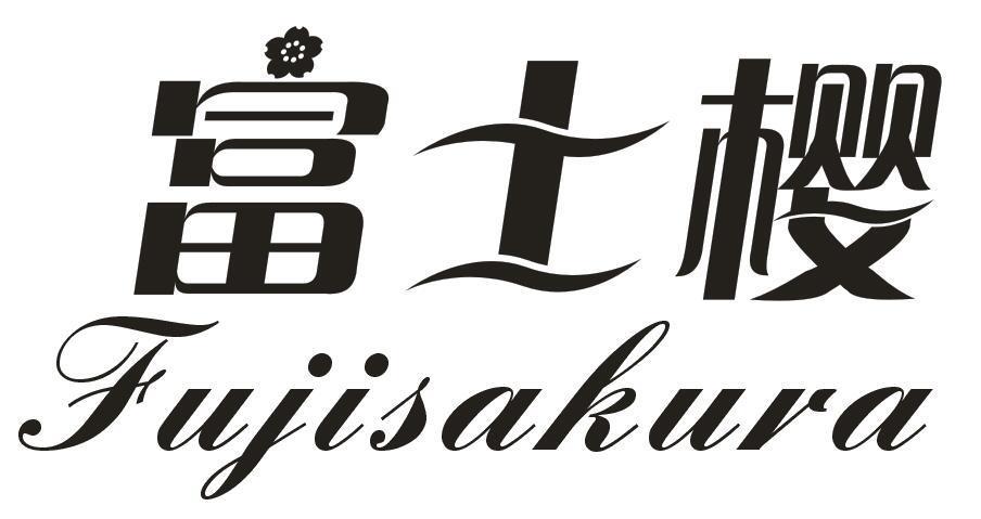 富士樱 FUJISAKURA