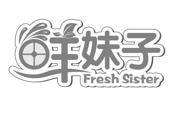 鲜妹子 FRESH SISTER