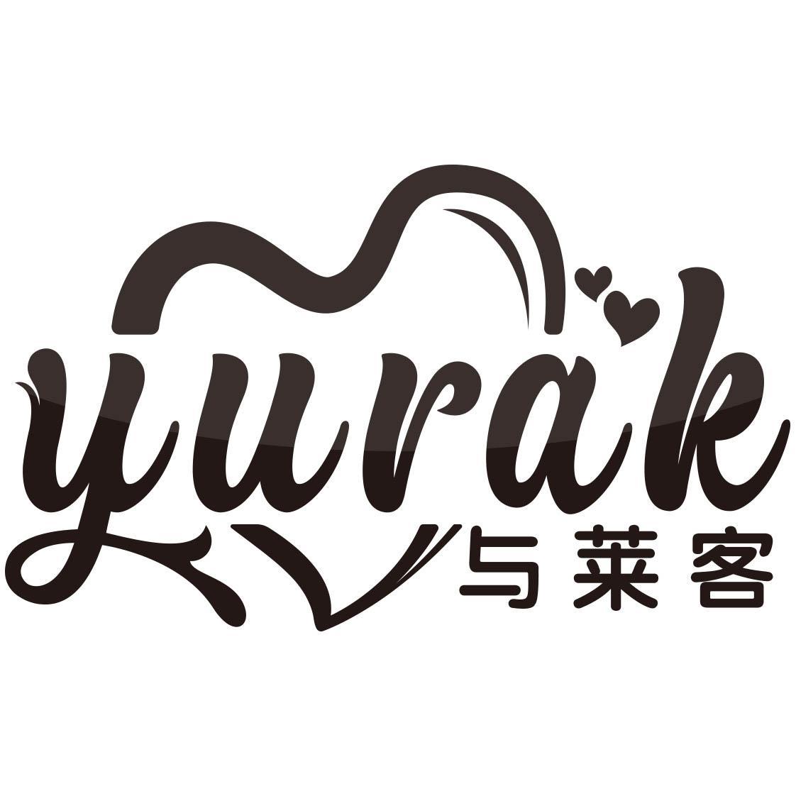 商标文字与莱客 YURAK商标注册号 42004399、商标申请人塔依尔?吾拉音的商标详情 - 标库网商标查询