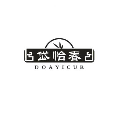 岱怡春 DOAYICUR