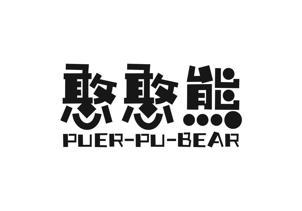 憨憨熊 PURE-PU-BEAR