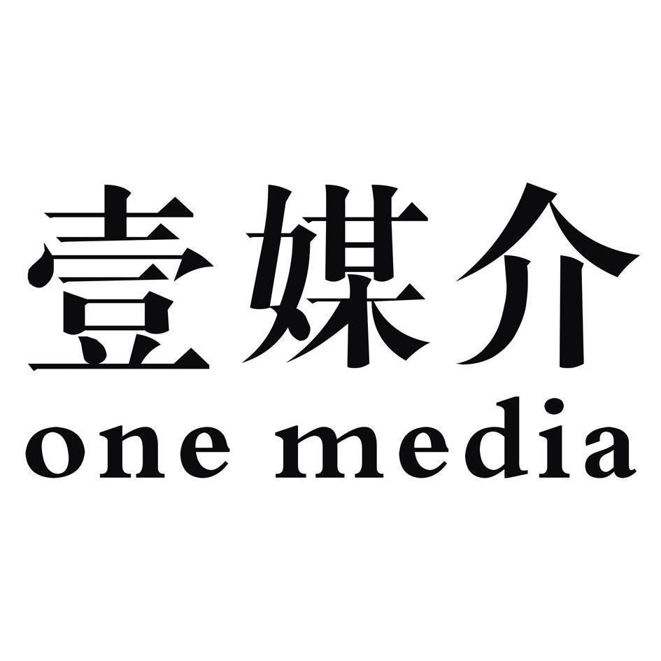 壹媒介 ONEMEDIA