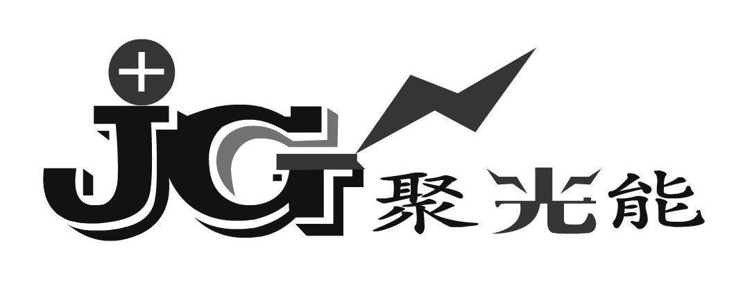 商标文字聚光能 JGN商标注册号 12969568、商标申请人深圳市聚光能科技有限公司的商标详情 - 标库网商标查询
