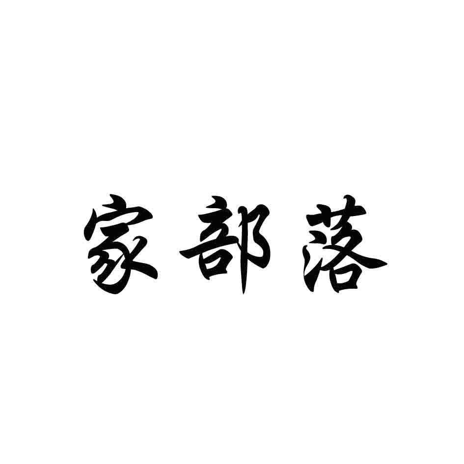 转让亚博娱乐yabo11-家部落