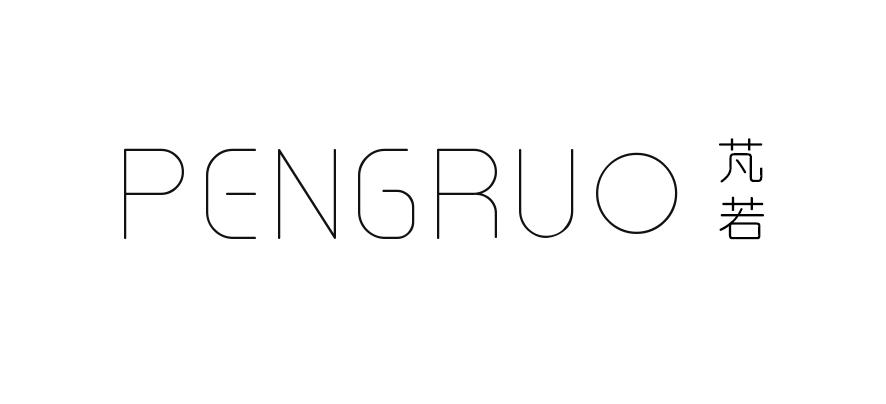 转让商标-芃若PENGRUO