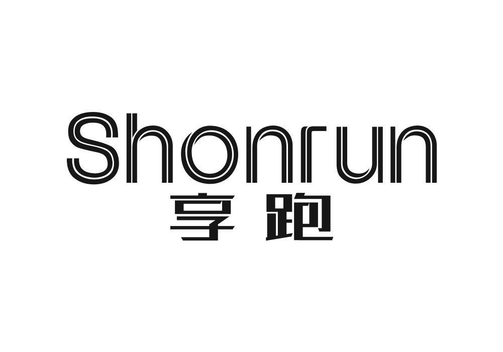 享跑  SHONRUN