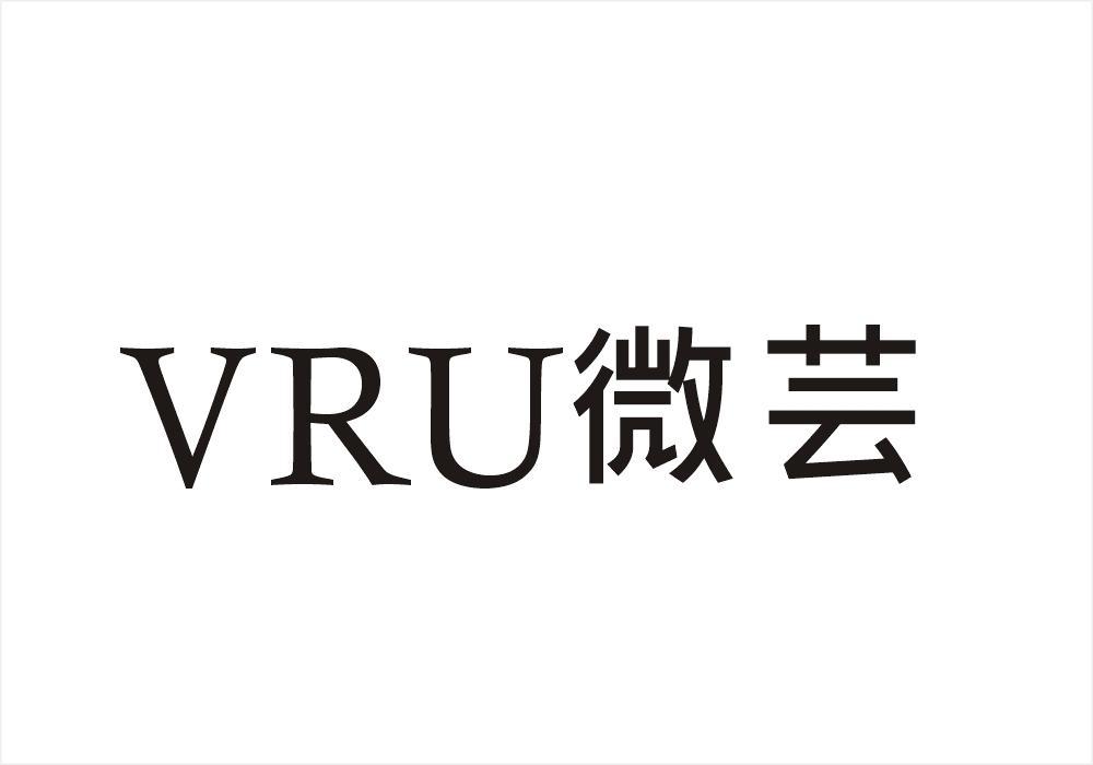 微芸 VRU