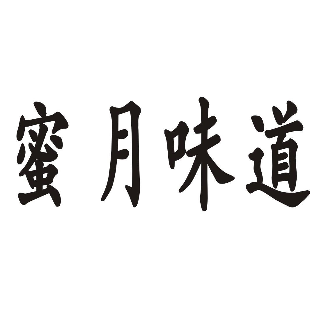 转让亚博娱乐yabo11-蜜月味道