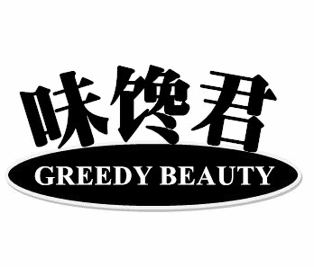 味馋君 GREEDY BEAUTY