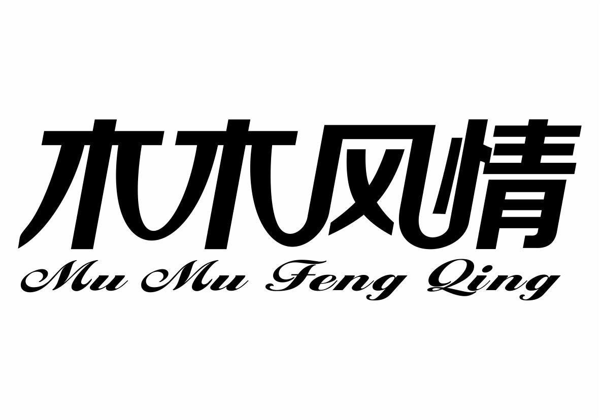 转让亚博娱乐yabo11-木木风情