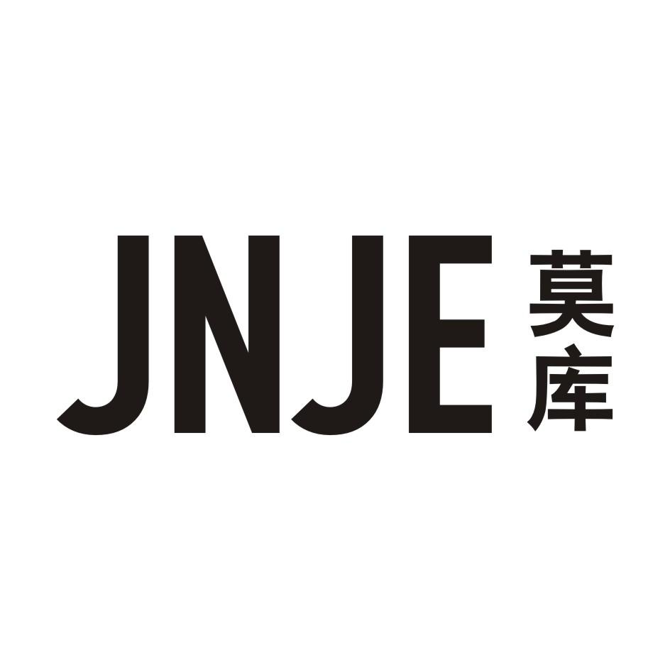 转让商标-莫库 JNJE