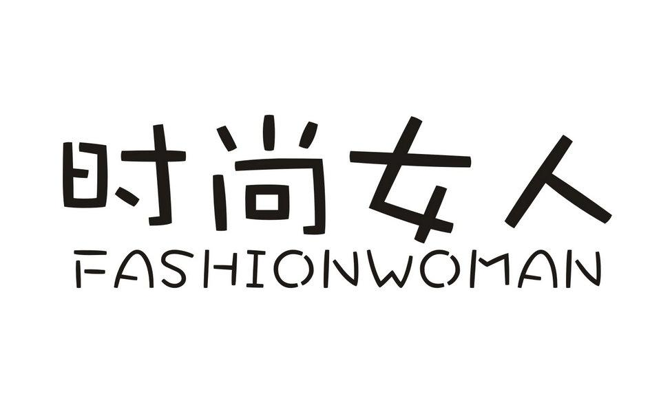 时尚女人 FASHIONWOMAN