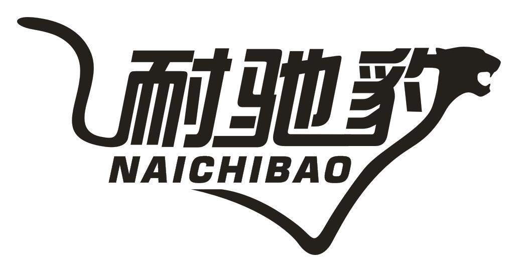 转让亚博娱乐yabo11-耐驰豹