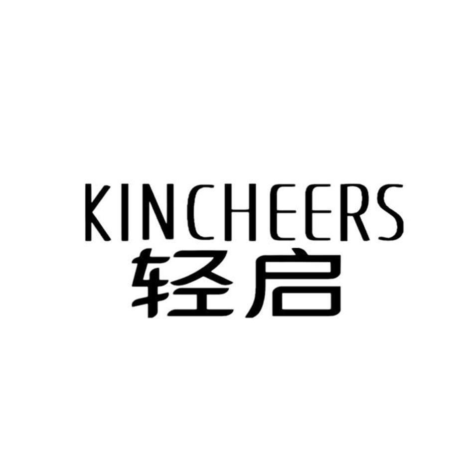 转让商标-轻启  KINCHEERS