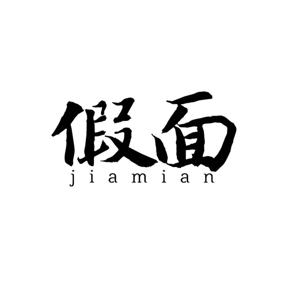 转让亚博娱乐yabo11-假面