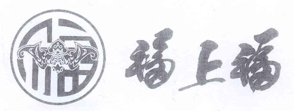 商标文字福上福商标注册号 14211684、商标申请人深圳市金佳和珠宝有限公司的商标详情 - 标库网商标查询