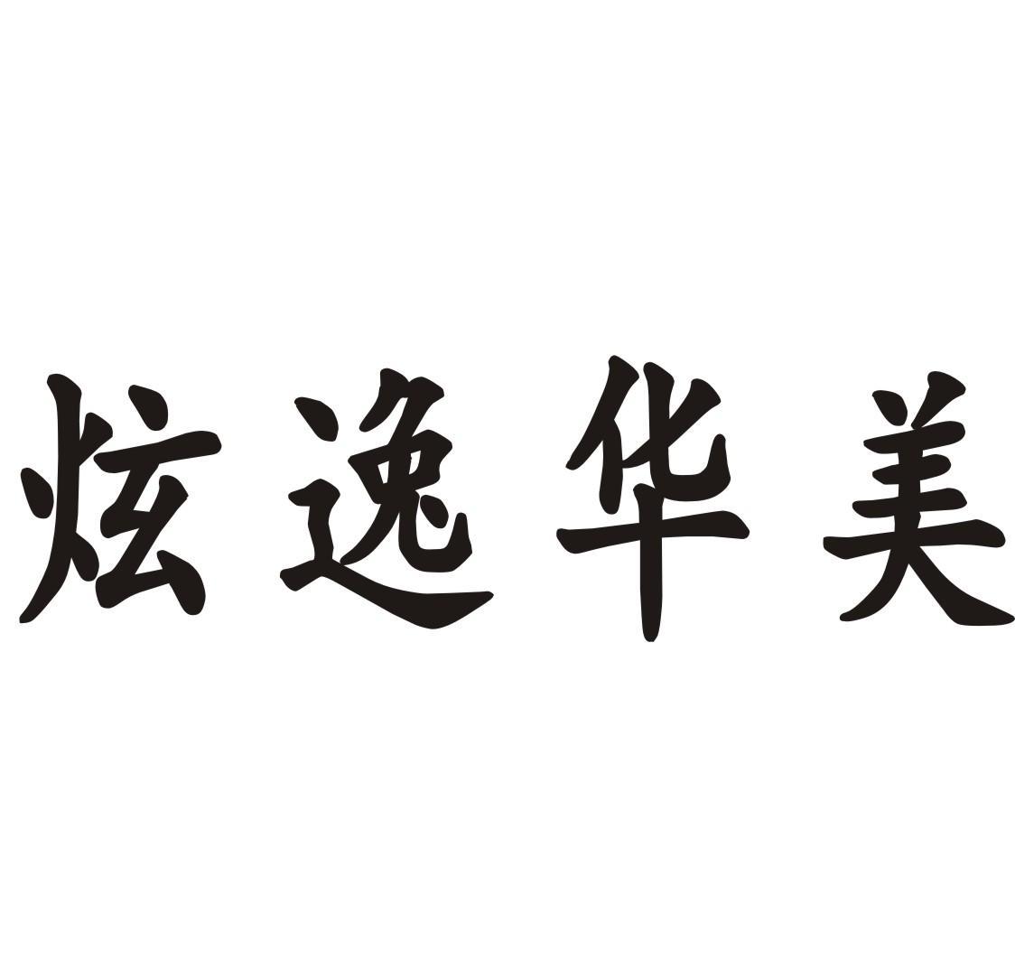 转让商标-炫逸华美