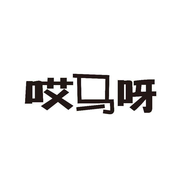 商标文字哎马呀商标注册号 41252273、商标申请人程永斌的商标详情 - 标库网商标查询