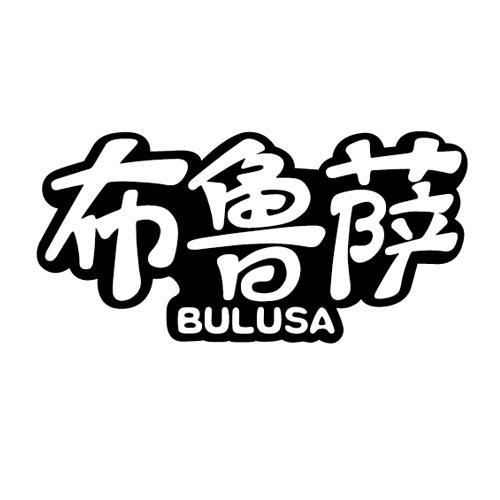 布鲁萨商标转让