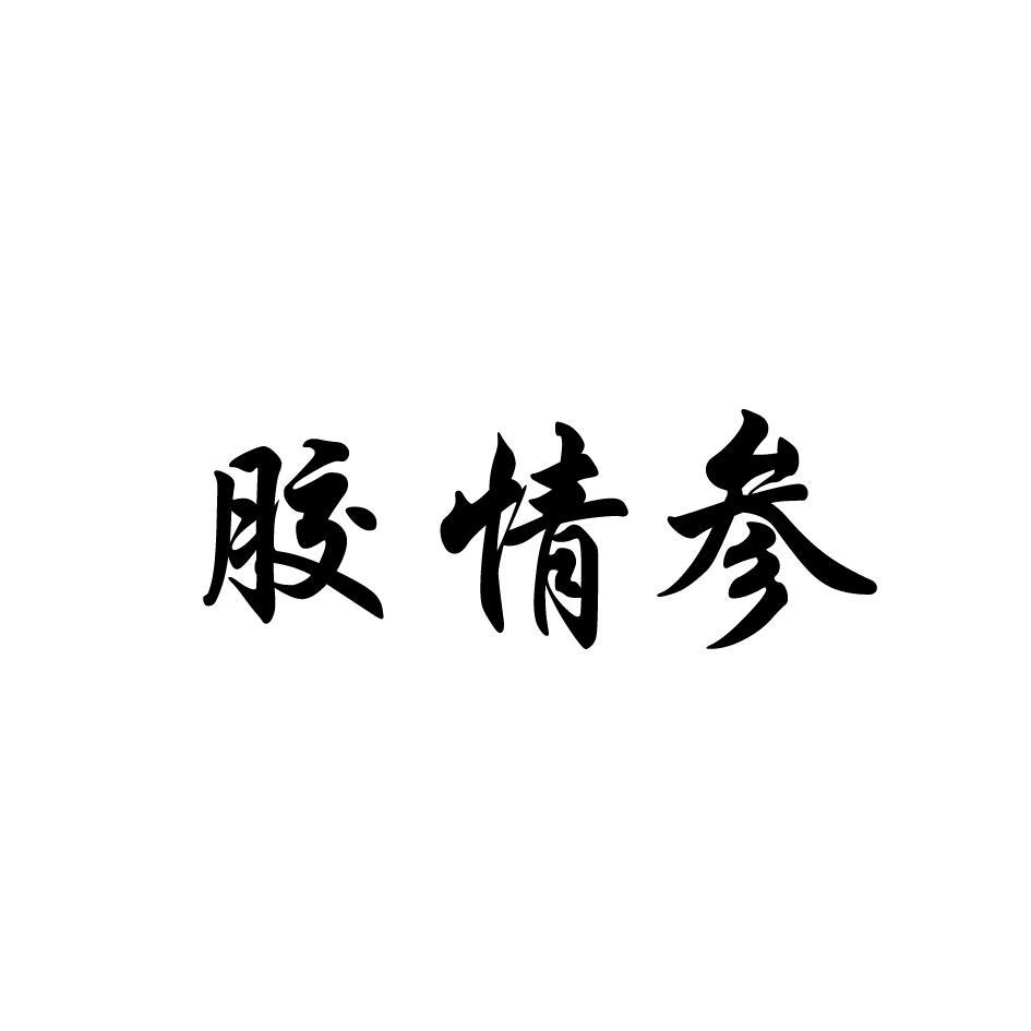 转让亚博娱乐yabo11-胶情参