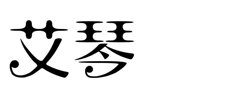 转让亚博娱乐yabo11-艾琴