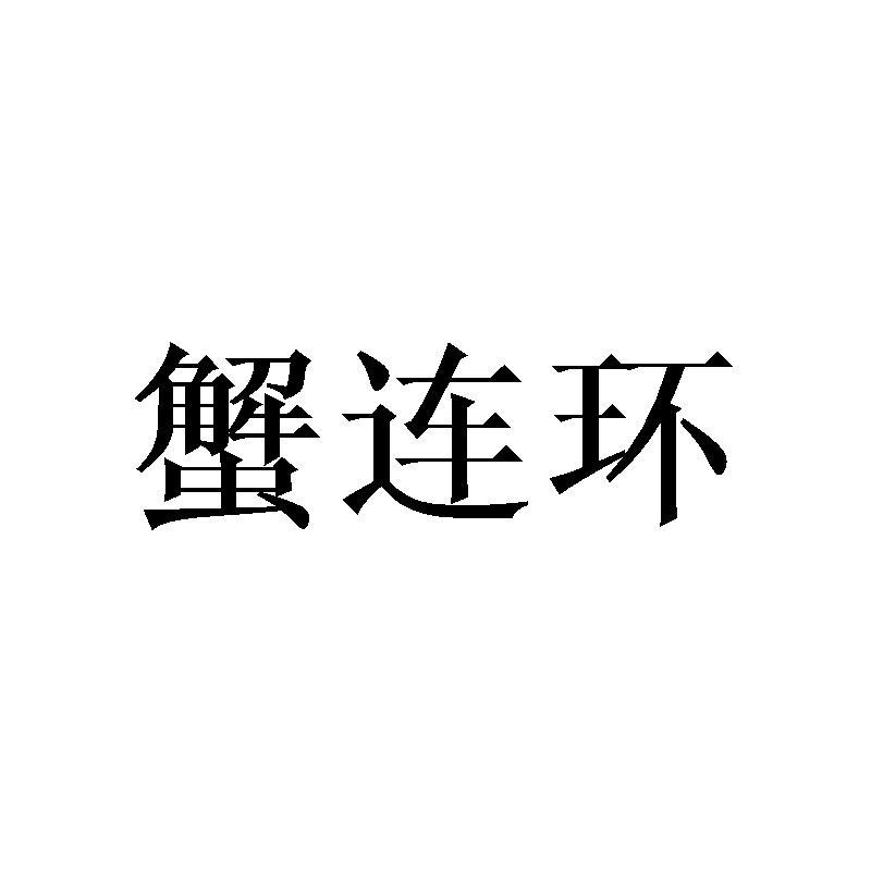 蟹连环_35商标转让_35商标购买-购店网商标转让平台