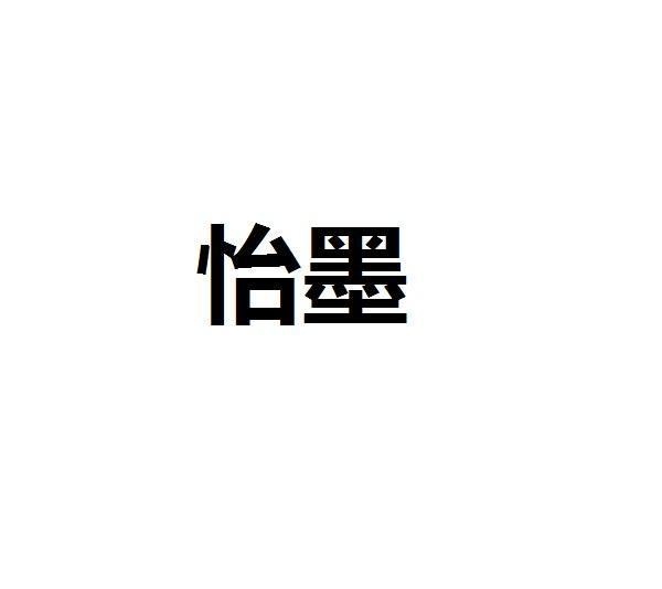 转让商标-怡墨