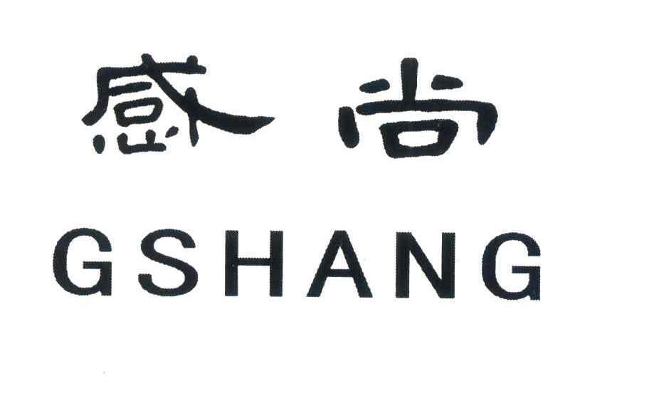 转让商标-感尚;GSHANG