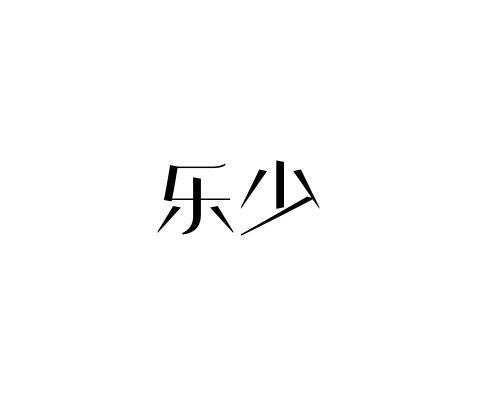 转让亚博娱乐yabo11-乐少