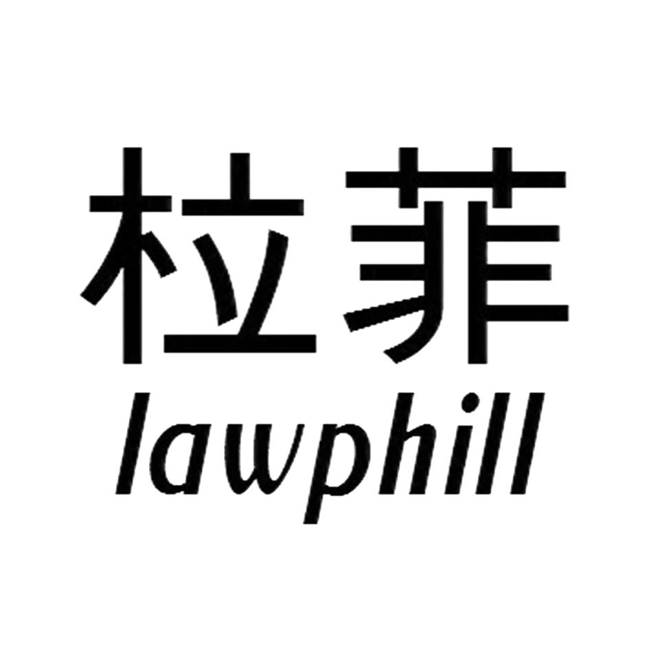 转让商标-柆菲 LAWPHILL