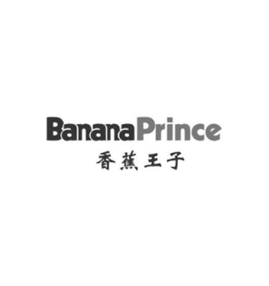 香蕉王子 BANANA PRINCE