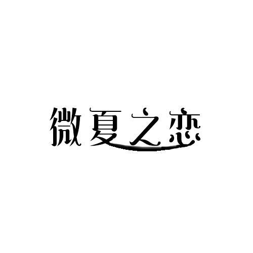 转让商标-微夏之恋