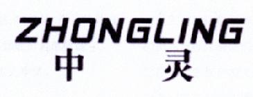 中灵_04商标转让_04商标购买-购店网商标转让平台