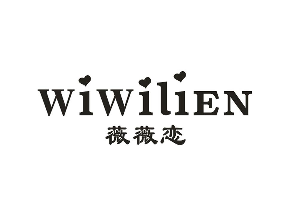 薇薇恋 WIWILIEN