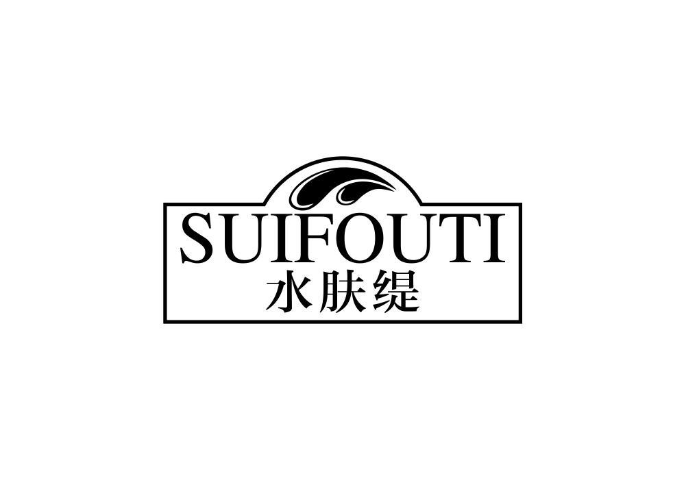 转让商标-水肤缇 SUIFOUTI