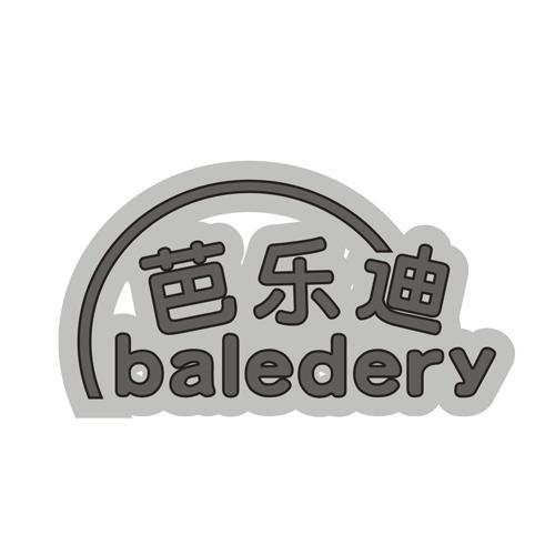 转让商标-芭乐迪 BALEDERY