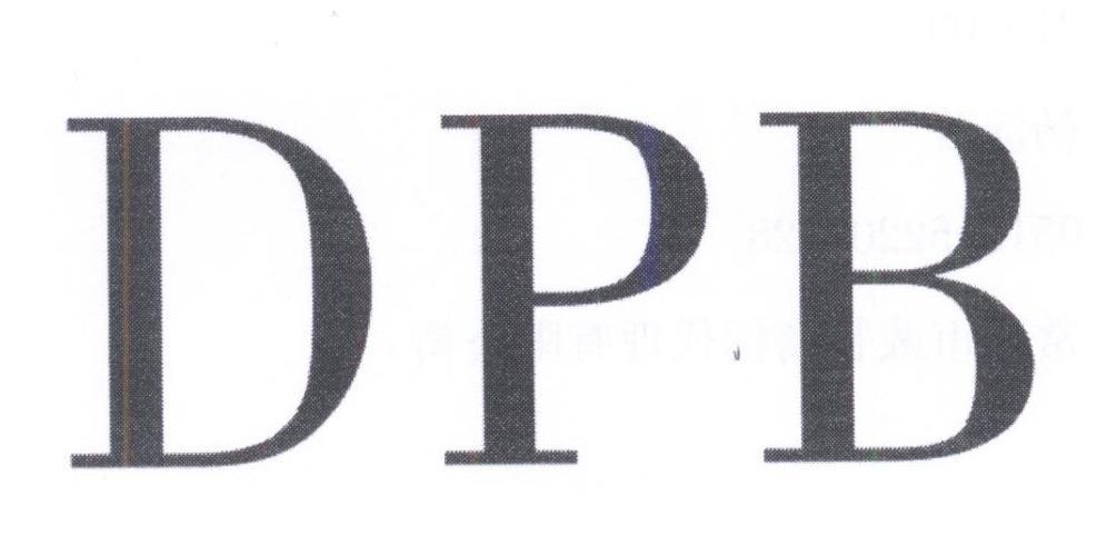转让商标-DPB