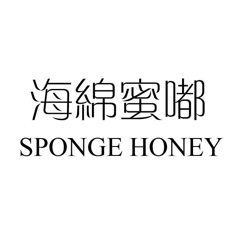 转让商标-海绵蜜嘟 SPONGE HONEY