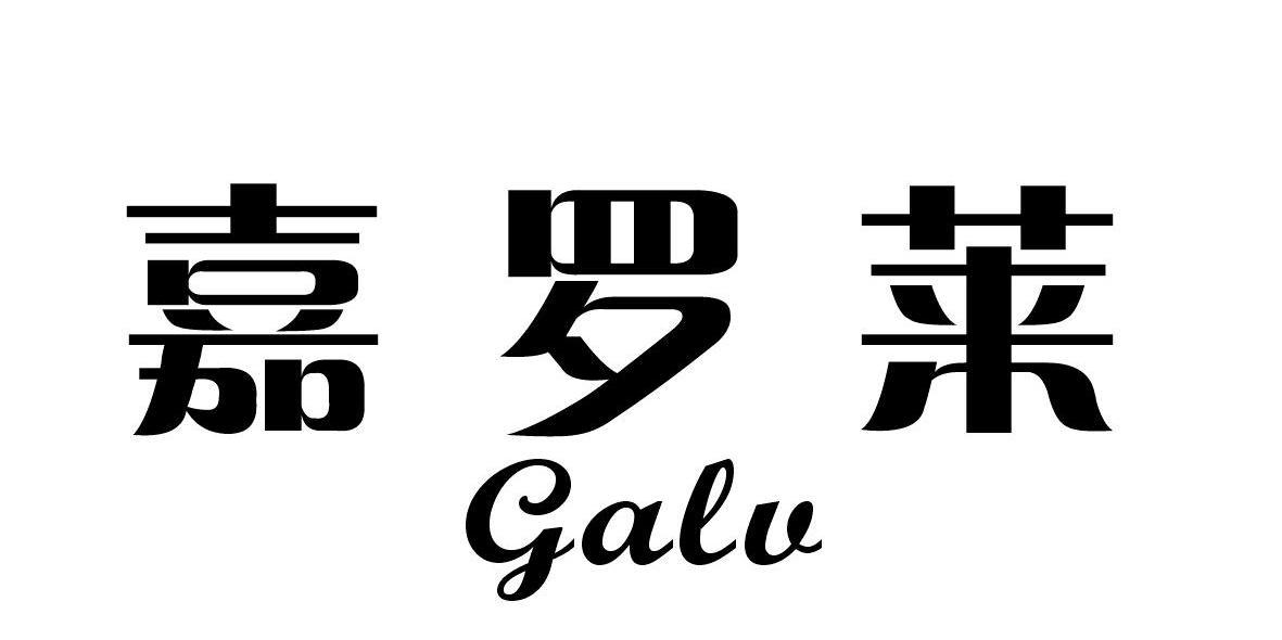 [24类]嘉罗莱 GALV