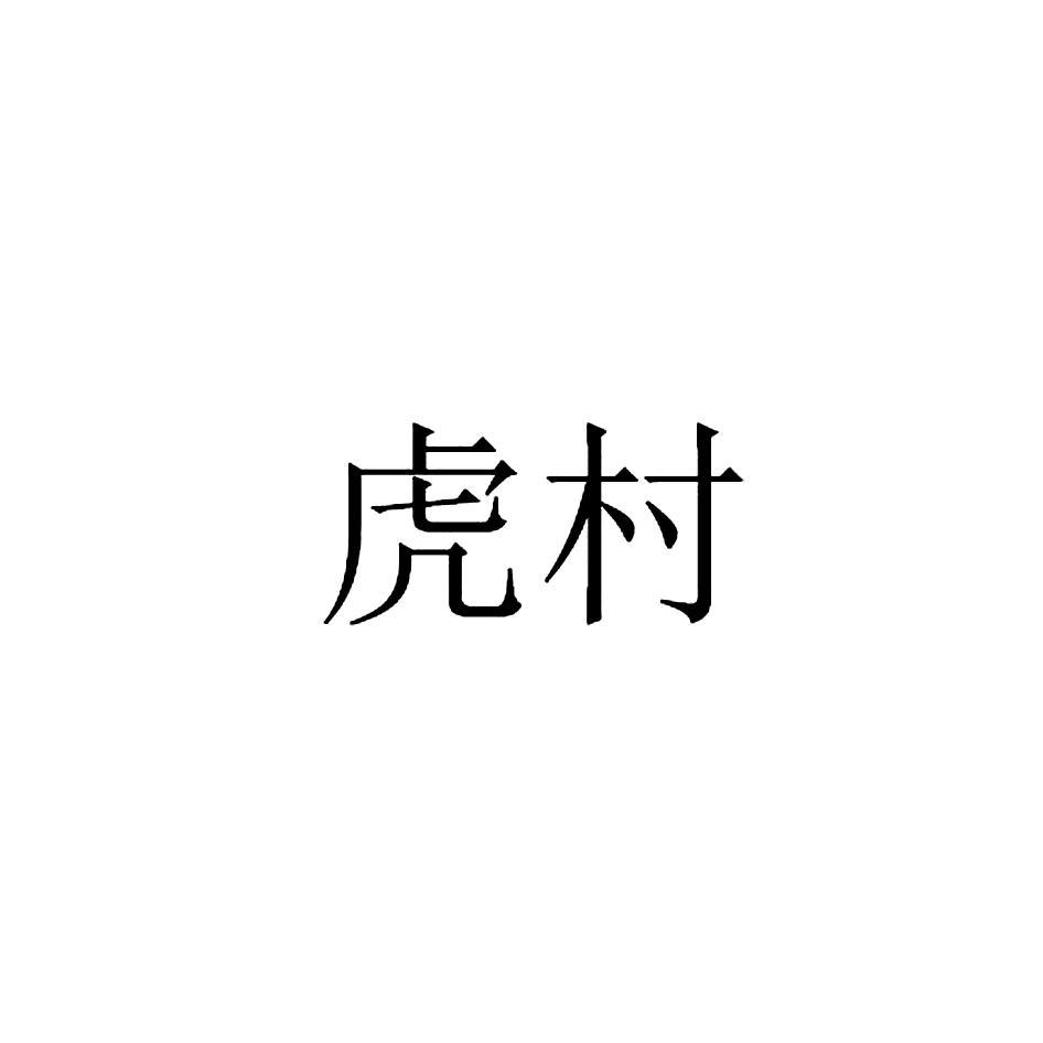 转让亚博娱乐yabo11-虎村