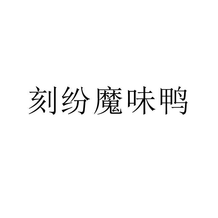 商标文字刻纷魔味鸭商标注册号 41271665、商标申请人新疆魔味钧邦餐饮管理有限公司的商标详情 - 标库网商标查询