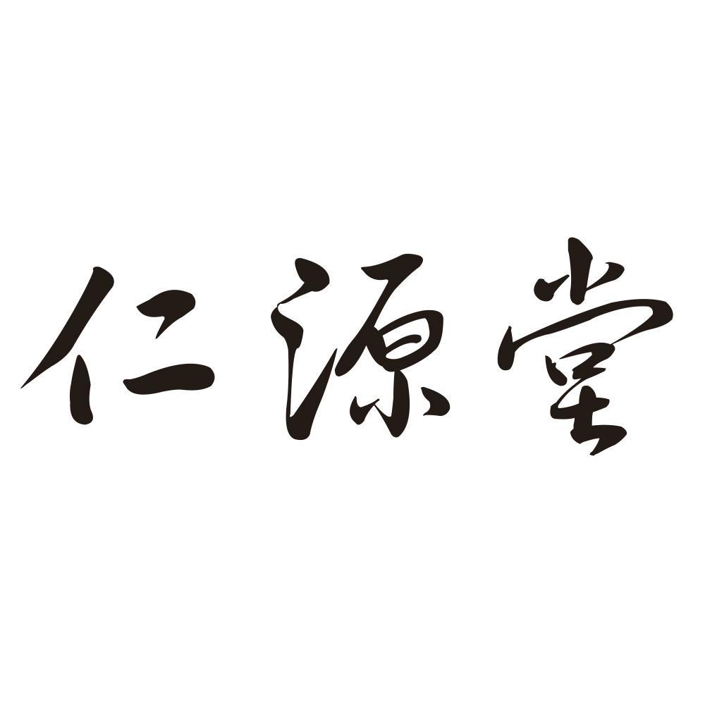 转让商标-仁源堂