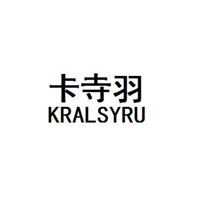 卡寺羽 KRALSYRU