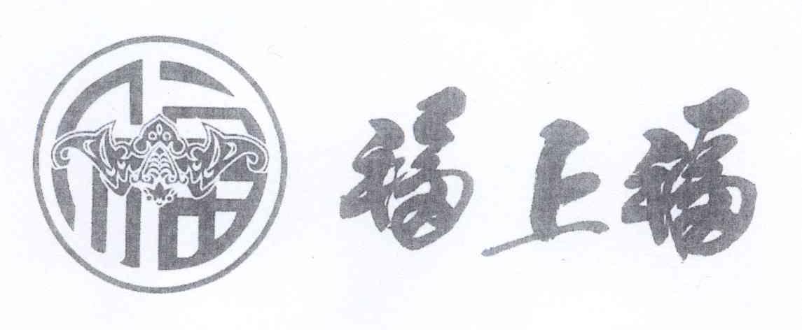商标文字福上福商标注册号 14211685、商标申请人深圳市金佳和珠宝有限公司的商标详情 - 标库网商标查询